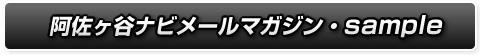 阿佐ヶ谷ナビ メールマガジン サンプル