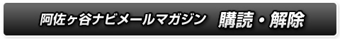 阿佐ヶ谷ナビ メールマガジン 購読 解除